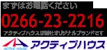 0266-23-2216